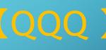 「QQQ」アメリカのハイテク企業に手軽に投資できるETF