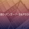 SBI・バンガード・S&P500の毎月積立に追加