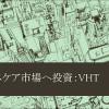 コロナショックにて成長期待ヘルスケアETF【VHT】