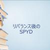 【SPYD】7月リバランス後の構成銘柄数の変更と回復しない要因
