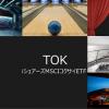 【TOK】iシェアーズMSCIコクサイETFで米国から先進国へと視野を拡げてみる