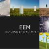 【EEM】新興国株式ETFの代表であるiシェアーズ MSCI エマージング・マーケット ETF