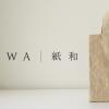 about SIWA   紙和